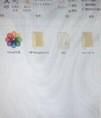 このようなフォルダーにパスコードなどのロックをかけることは可能でしょうか? 可能であれば教えて頂けると幸いです。 Windows10です。