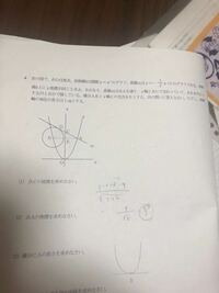 中学数学です。この問題の(4)の点Bを中心とする円の半径を求める問題の解法分かりません。中学数学で分かる解法を教えてください。
