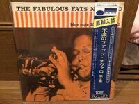 ジャズのレコードについて詳しい方、教えてください。 家の片付けをしたら色んなレコードが出てきました。  The Fabulous fats navarro vol.2(未開封・帯あり)blue note  このレコードは貴重なのでしょうか?