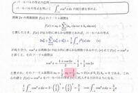 パーセバルの等式について質問です。 パーセバルの等式にはa2は使われていませんが、なぜa2を求めて使うのでしょうか。 またどういう場合にa0、an、bn以外にも求めて利用するかも教えて頂きたいです。  数学、応用解析、フーリエ級数