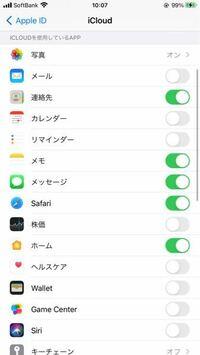 iPhoneのバックアップについて このようにiCloudで設定しておりますが、先程バックアップで「今すぐバックアップ」をしました。 これで機種変した後にAppleIDでログインすれば新しいiPhoneに写真やアプリ、メモなども全部移りますか?