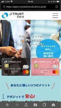 これってちゃんとしたカード会社ですか? Jトラストカード