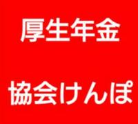 【協会けんぽ】【厚生年金】 この2つは必ずセット加入ですか?  例外はありませんか?