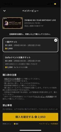 乃木坂46の9th year birthday liveについてです GO TO イベント対象チケットとは誰でも買えるのですか?