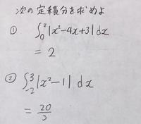 数II 定積分と面積 の範囲について質問です。 下の画像の問題の答えは合っていますか? もし間違っていたら正しい答えを教えて頂きたいです。よろしくお願い致します。