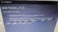 Windows10でBluetoothイヤホン繋ごうとしたんですが、できなくて、、 どうすれば良いですか? 見にくくてすみません