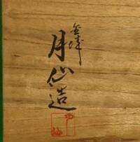 これは何と書かれているのでしょうか  素人目では【月仙】と読んだのですが 他の字なのでしょうか? お習字をされる方、日本語にお詳しい方 よろしくお願いいたします。