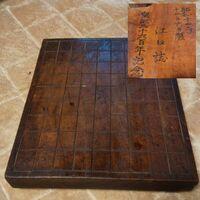 祖父の遺品整理の際に見つけた将棋盤です!皇記2600年記念 江口誌作と記されております! こちらの品は、骨董品として将棋盤としても価値のある品でしょうか? 宜しくお願いいたしますm(_ _)m