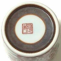 食器の裏印の読み方がわかりません。 漢字を教えて頂きたいです。