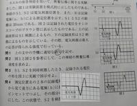 高校生物   問3について、自分は、s1とs2の電位が打ち消されて直線になると思って、 図3に書き込んであるようなグラフを書きましたが答えは左のグラフになっていました。なぜこのようになるのか解説をお願いします。