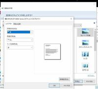 Windows10のパソコンでエプソンのプリンターを使いポスター印刷をしたいのですが、プロパティーを開いてもポスター印刷の設定が見当たりません。どのようにして印刷設定するのでしょうか。