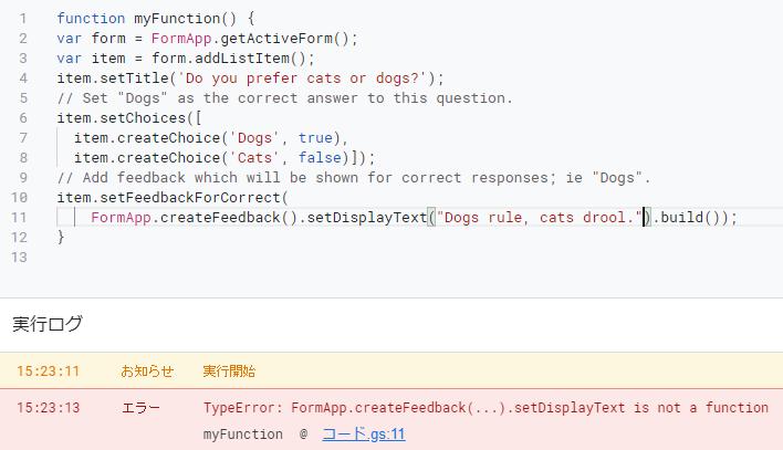 gasにおけるsetFeedbackForCorrect()のエラーについて gasでformを作る練習をしています。 リファレンスからコピペしたサンプルを実行してもエラーがでます。 フィードバ...