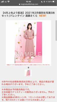 これは「バレンタイン 遠藤さくら」の生写真が5枚セットで届くということでしょうか??