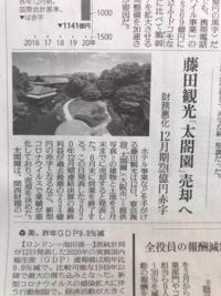 太閤園も売却しないとやって行けなくなっているんでしょうか?たしか創業者、藤田男爵の末裔の藤田観光が経営されてましたよね?