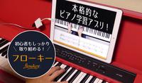 大人のピアノ独学について。  フローキーというピアノレッスンアプリで1年近く練習しています。 上級の「エリーゼのために」を暗譜で弾けるようになりました。  でもリズムとか強弱とかは全然できてないです。譜面も読めません。  この先の練習方法のアドバイス等ご教授でが得ませんか??  とりあえずアプリを卒業して、譜面読めるようして、楽譜をみて奏でられるようにしたいと思います。
