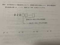 itパスポート試験の過去問です。 こちらの解説をお願いしたいです。