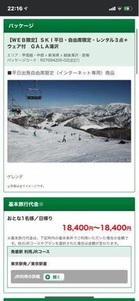 今度ガーラ湯沢にJRのスキー3点プラスウェアのセットのやつで行こうと思っているのですが、当日レンタルする時はどのようにすればいいのでしょうか?お願いします。