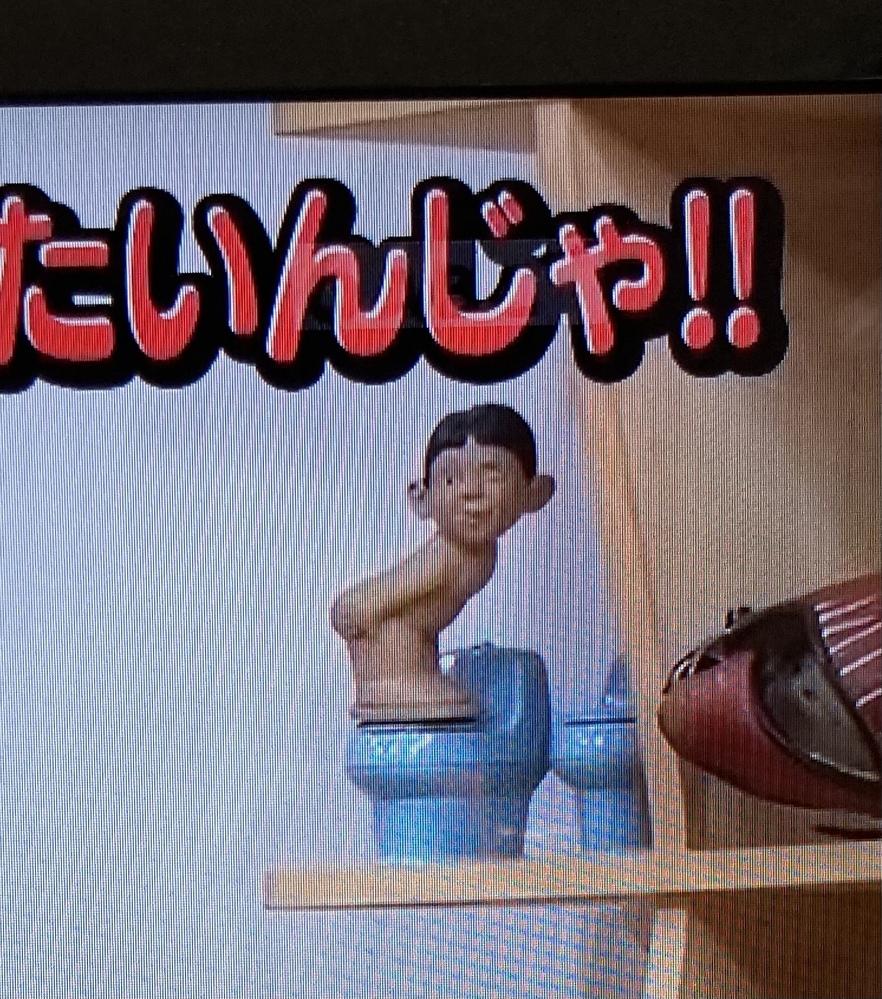 テレビ千鳥の野球盤をしていたセットの部屋なの棚に飾ってあったトイレの上に人がお尻を出している置き物ってどこで販売してるのでしょうか? 検索するなら何と入力すればいいでしょうか?