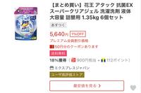 SoftBankユーザーの方に質問です。 ヤフーショッピングで、PayPayモールに出品されていない商品を買う場合、「日曜日」に買うのと「5の付く日」に買うのとではどちらがお得ですか?