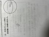 半径5cmの球の表面積と体積を求めよ。 教えてください!