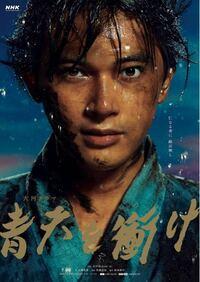 大河ドラマ 「青天を衝け」 初回の感想教えてください