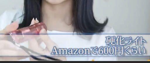 YouTuberのななこちゃんがジェルネイルの動画で紹介していてAmazonで買ったらしいのですが、 このライトはなんて商品名ですか?