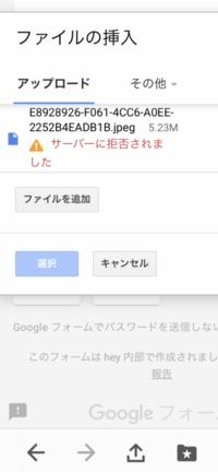 Googleのフォーム?で画像アップロードしたいですけど、出来ないので、どうしたらいいか、大至急お聞きしたいです!