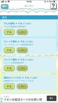齋藤さんってアプリについてなんですが、 これってオンになってるんでしょうか? するってボタンを押したいんですけど、するってボタンが暗くなるのが押せてるのか、今みたいに明るくなってるのができるのか分か...