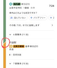 京都市営地下鉄の烏丸線と近鉄京都線についてです。 この直通というのは簡単に言うと地下鉄烏丸線が近鉄京都線に変身しますよー!という感じでしょうか?  そのまま乗っていれば目的地に着きますか?