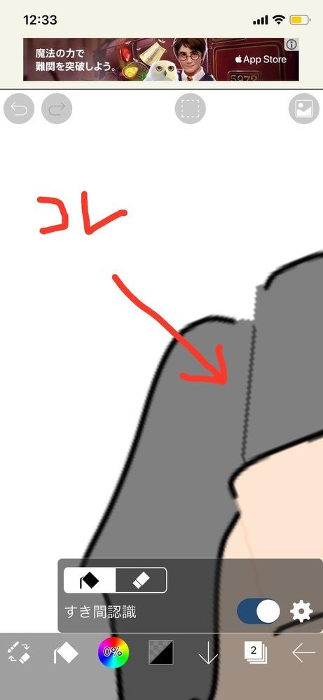 アイビスペイントXで、塗りつぶし(透け感のある色で)をすると、このように変な線が入ってしまいます。。 どのようにすれば良いですか?