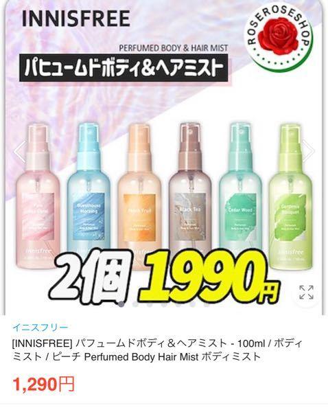 これ買おうか迷ってるんですけどやっぱり匂いのするものは嗅いでから買いたいなーて思って どこか店で売ってるならどの店で売ってますか? あと手軽に買える値段のオススメの香水も教えて下されば嬉しいです
