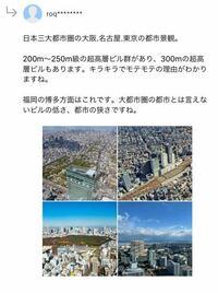 名古屋の都会度は東京と福岡どっちに近いですか??