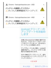 Androidの携帯を使っているとこんなマークが出ます(画像上)そして押して開くとアップデートをすすめられます。(画像下)これは何ですか?? ウイルスなどでしょうか… 教えてください