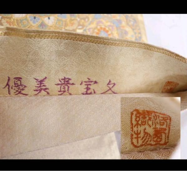 フリマサイトで見つけた袋帯ですが、どこのメーカーの帯かを教えていただけませんか? よろしくお願いいたします。