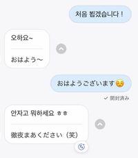 韓国語詳しい人に聞きたいのですが 翻訳機で日本語に直したところうまく機能してなく意味が分かりません  会話の流れ的に教えて頂けないでしょうか?