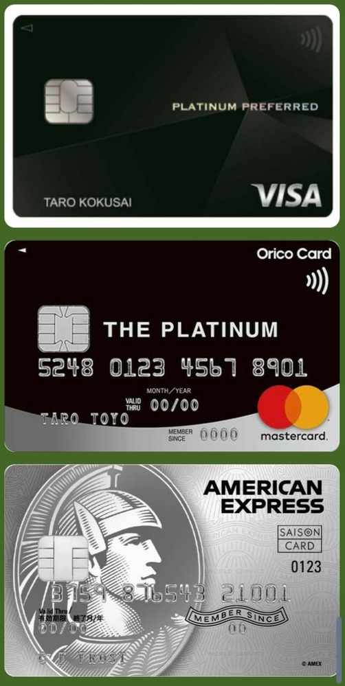 この3枚のクレジットカードの中でかっこいいデザインはどれですか?