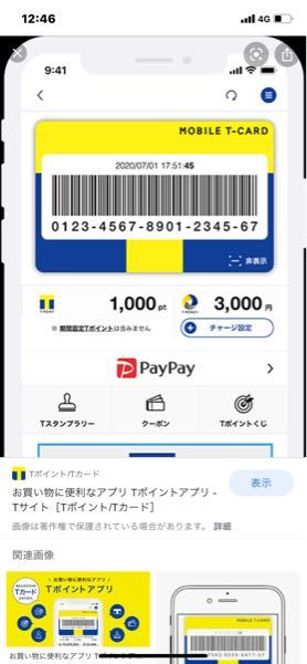 このカード持ってるんですよ。 でも、キャラクターのカード買って モバイルにキャラクターのカード表示させたくて やり方教えて下さい