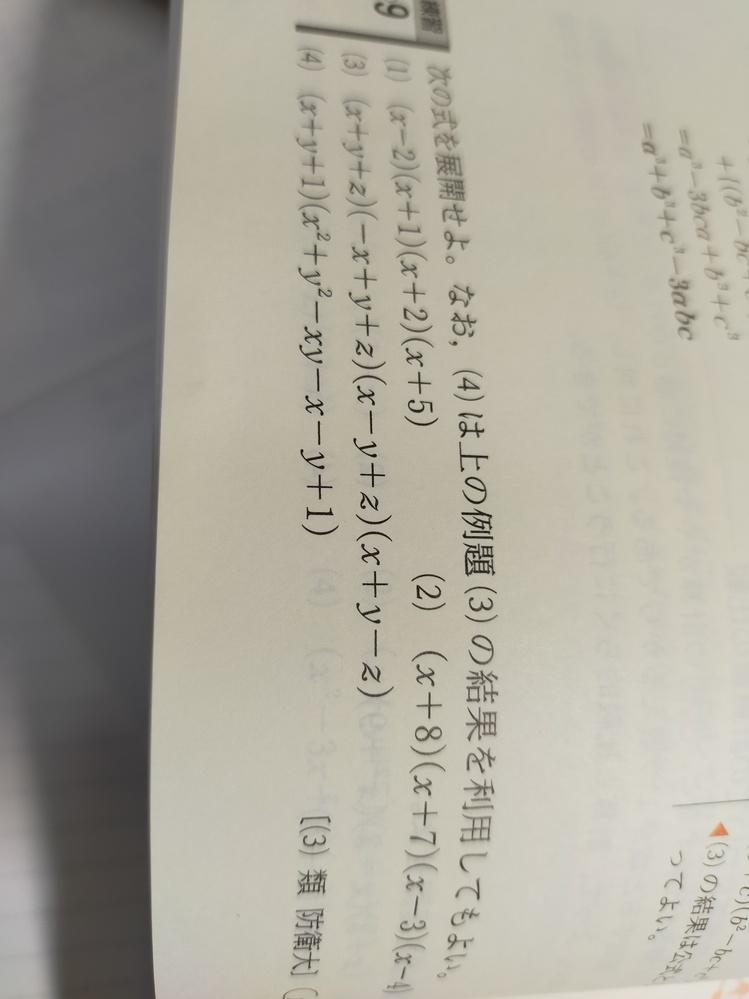 数学の問題です 2と3の解き方を教えてください!