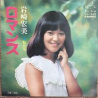 70年代好きだった歌手を教えて 下さい(ρ_・).。o○ 岩崎宏美さん