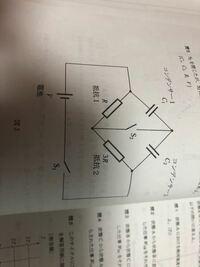 コンデンサーについて質問です。下の図のコンデンサーの合成した状態での電気量を求めました。しかし、問題はC1とC2それぞれの電気量を求めよです。この場合それぞれ合成コンデンサーの電気量を使うか2で割るかど...