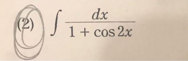 この積分計算がわかりません。 解答解説付きでお願い致します。