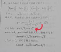 極座標に関して、次の2点を通る直線の極方程式を求めよ。 (2 , 6分のπ) (4 , 6分の5π )  矢印からのどのようにこの式が出るのかが分かりません。
