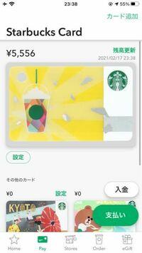スタバカードオンラインで入金したんですが、スマホではなく、この表示されているカード(黄色)現物をレジでお支払いに使えますか? 伝わりづらかったらすみませんm(__)m