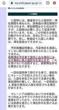 在マレーシア日本大使館のHPに 「長期滞在予定者が国外に出る場合には、事前に再入国許可が必要」と記載があるのですが、何のことでしょうか? イミグレーションでも日本大使館でも言われたことがなくて、今まで...