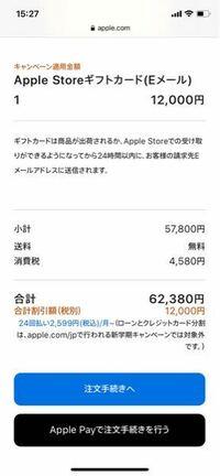 iPad Airの学割についてです。 これは本体代が12000円割引された上でギフトカードも送られてくるのでしょうか?