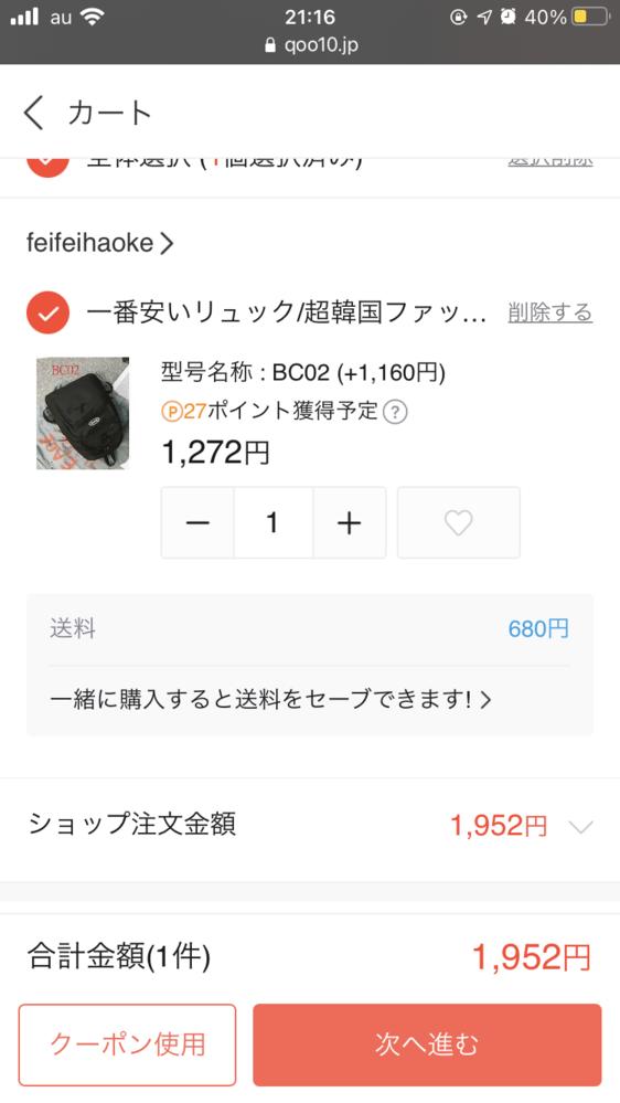 Qoo10で購入しようとしているのですが、表示されていた価格が112円で、(+1160円)の1160円は何の価格ですか? 明らかに112円は安すぎると思って怪しいのは思っているのですが、、、 わ...