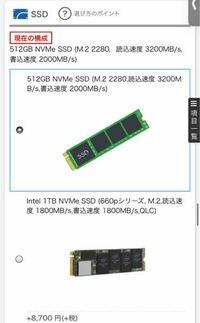ガレリアのゲーミングPCの購入を考えているのですが、SSDはストレージであってますか? ゲームを色々する予定なのですがSSDは512GBと1TBならどちらを買うべきでしょうか? あと無線LANは取り付けておいた方が良いのでしょうか?