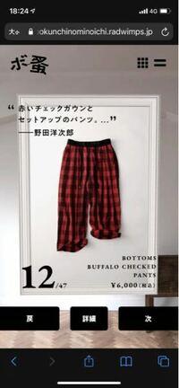 RADWIMPSの野田洋次郎さんがこのパンツを着用している写真を持っている方いますか?? もし持っていれば、見せてください。