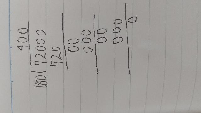 72000÷180の計算なんですが0を降ろすタイミングは↓で合っていますか?