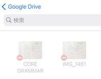 GoodNotes5からGoogle Driveへpdf形式で書き出して、特にエラー表示などもなかったのですが、何度やってもGoogleDriveに保存されませんでした。 また、Google Driveのアプリでは書き出したファイルが全く見当たらないのですが、iPadのファイルアプリからGoogleDriveを開くと書き出したファイルがグレーアウトしており(添付画像です)、削除も出来ない状況...
